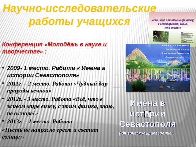 Конференция «Молодёжь в науке и творчестве» : 2009- 1 место. Работа « Имена в...