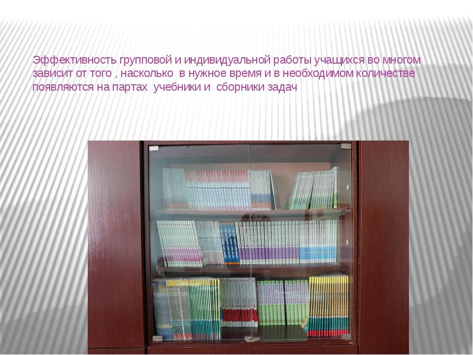 Эффективность групповой и индивидуальной работы учащихся во многом зависит от...