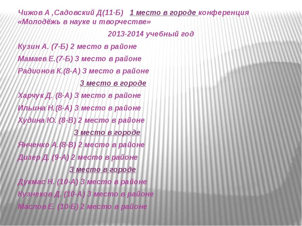 Чижов А ,Садовский Д(11-Б) 1 место в городе конференция «Молодёжь в науке и т...