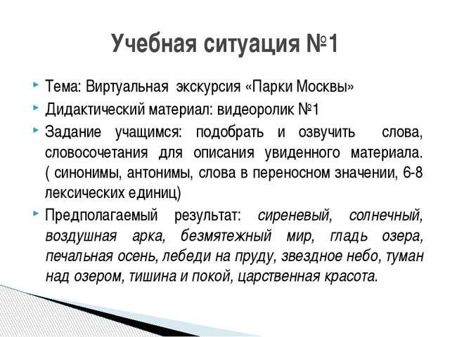 Тема: Виртуальная экскурсия «Парки Москвы» Дидактический материал: видеоролик...