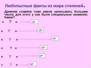 Любопытные факты из мира степеней. Древние славяне тоже умели записывать бо