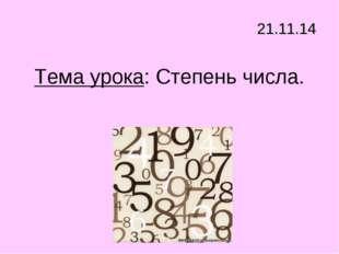 Тема урока: Степень числа. 21.11.14