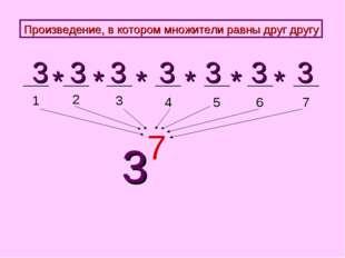1 2 3 4 5 3 3 3 3 3 * * * * 3 7 Произведение, в котором множители равны друг