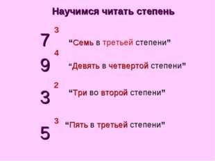 """3 7 """"Семь в третьей степени"""" 9 4 """"Девять в четвертой степени"""" 3 2 """"Три во вто"""