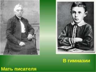 Мать писателя В гимназии