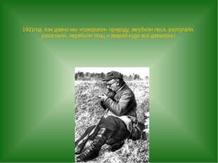 1921год. Как давно мы «покорили» природу, загубили леса, распугали, разогнали