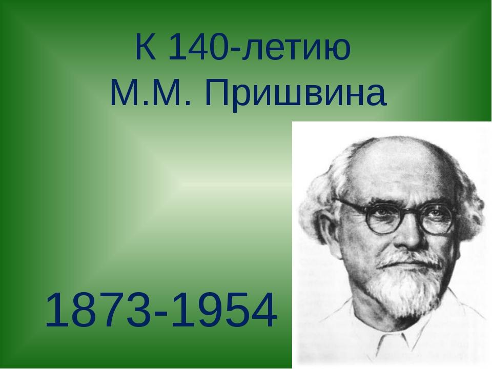 К 140-летию М.М. Пришвина 1873-1954