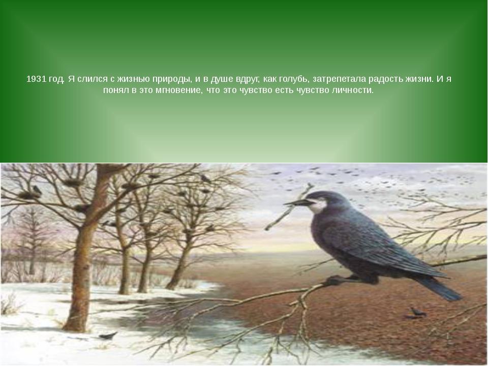 1931 год. Я слился с жизнью природы, и в душе вдруг, как голубь, затрепетала...