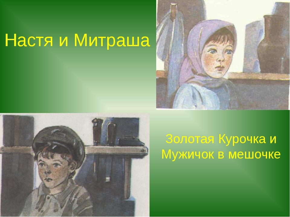 Настя и Митраша Золотая Курочка и Мужичок в мешочке