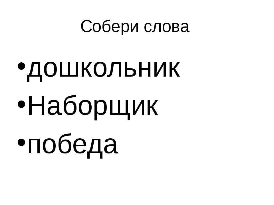 Собери слова дошкольник Наборщик победа