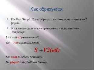 Как образуется: The Past Simple Tense образуется с помощью глагола во 2 форме