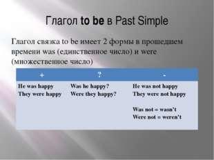 Глагол to be в Past Simple Глагол связка to be имеет 2 формы в прошедшем врем