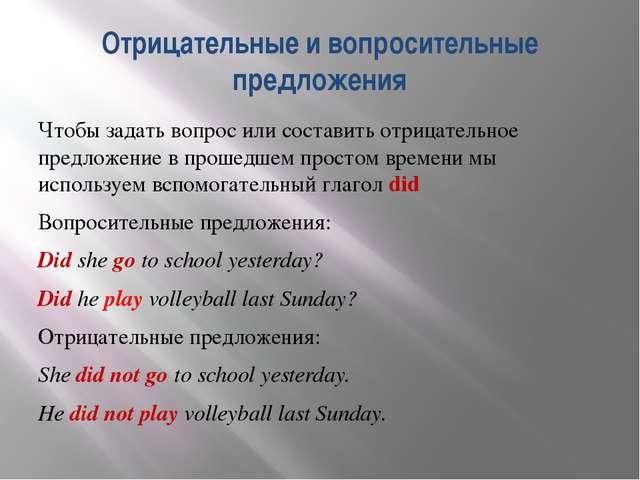 Как сделать предложение на английском отрицательным - Bjj66.ru