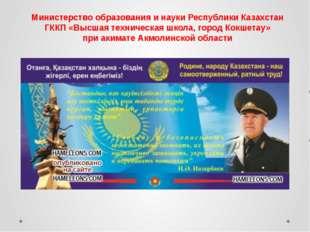 Министерство образования и науки Республики Казахстан ГККП «Высшая техническ