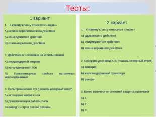 Тесты: 2 вариант К Какому классу относится «иприт» А) удушающего действия Б)