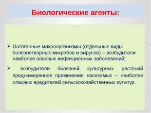 Биологические агенты: Патогенные микроорганизмы (отдельные виды болезнетворны