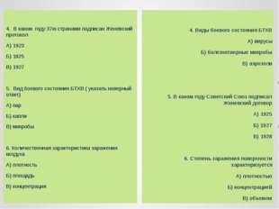 4. Виды боевого состояния БТХВ А) вирусы Б) болезнетворные микробы В) аэрозо