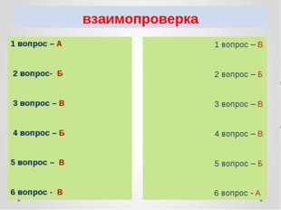 взаимопроверка 1 вопрос – В 2 вопрос – Б 3 вопрос – В 4 вопрос – В 5 вопрос –