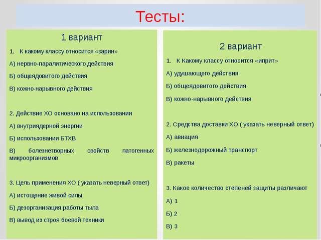 Тесты: 2 вариант К Какому классу относится «иприт» А) удушающего действия Б)...