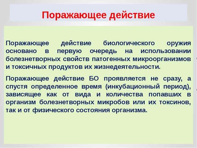 Поражающее действие Поражающее действие биологического оружия основано в перв...