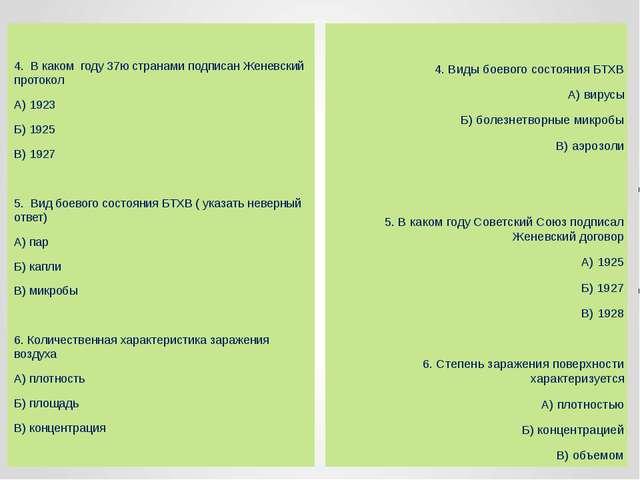 4. Виды боевого состояния БТХВ А) вирусы Б) болезнетворные микробы В) аэрозо...