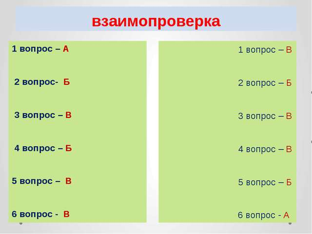 взаимопроверка 1 вопрос – В 2 вопрос – Б 3 вопрос – В 4 вопрос – В 5 вопрос –...