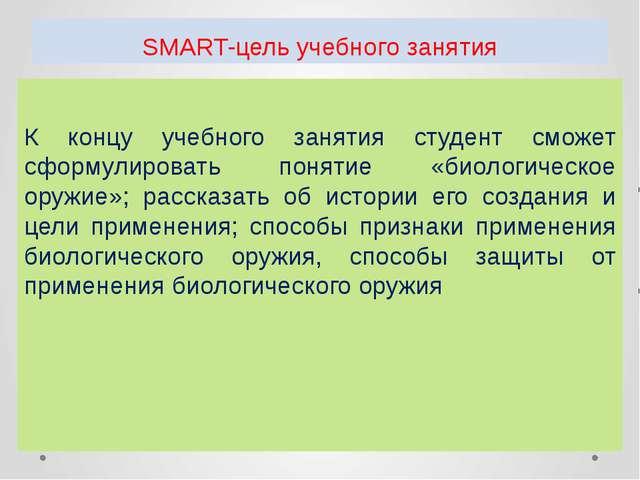 SMART-цель учебного занятия К концу учебного занятия студент сможет сформулир...
