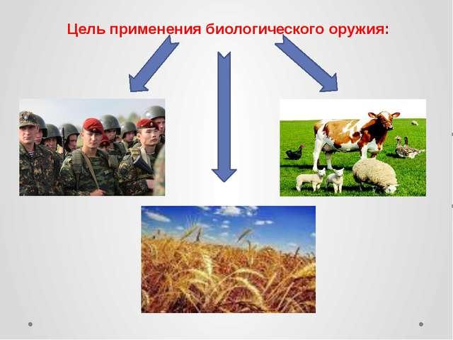 Цель применения биологического оружия: