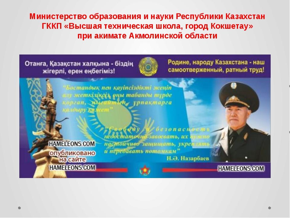 Министерство образования и науки Республики Казахстан ГККП «Высшая техническ...