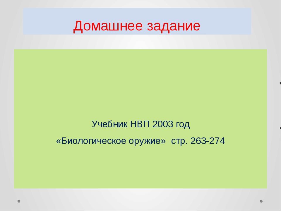 Домашнее задание Учебник НВП 2003 год «Биологическое оружие» стр. 263-274
