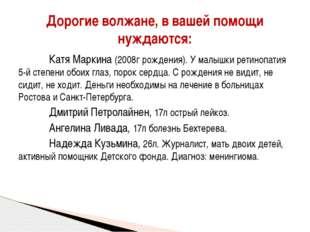Катя Маркина (2008г рождения). У малышки ретинопатия 5-й степени обоих глаз