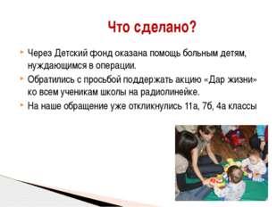 Через Детский фонд оказана помощь больным детям, нуждающимся в операции. Обра