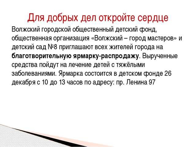 Для добрых дел откройте сердце Волжский городской общественный детский фонд,...
