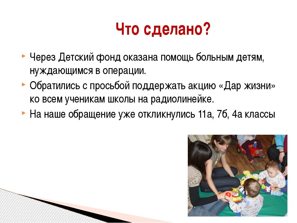 Через Детский фонд оказана помощь больным детям, нуждающимся в операции. Обра...