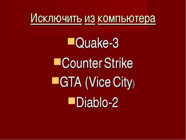 Исключить из компьютера Quake-3 Counter Strike GTA (Vice City) Diablo-2