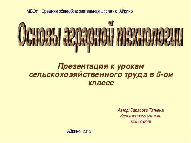 Презентация к урокам сельскохозяйственного труда в 5-ом классе МБОУ «Средняя...