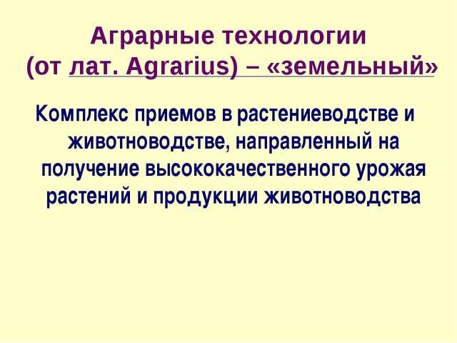 Аграрные технологии (от лат. Agrarius) – «земельный» Комплекс приемов в расте...