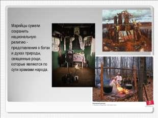 Марийцы сумели сохранить национальную религию - представления о богах и духа
