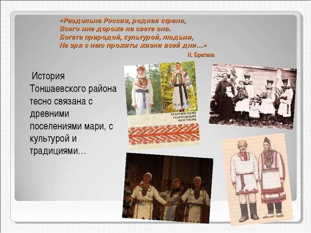 «Раздольна Россия, родная страна, Всего мне дороже на свете она. Богата приро...