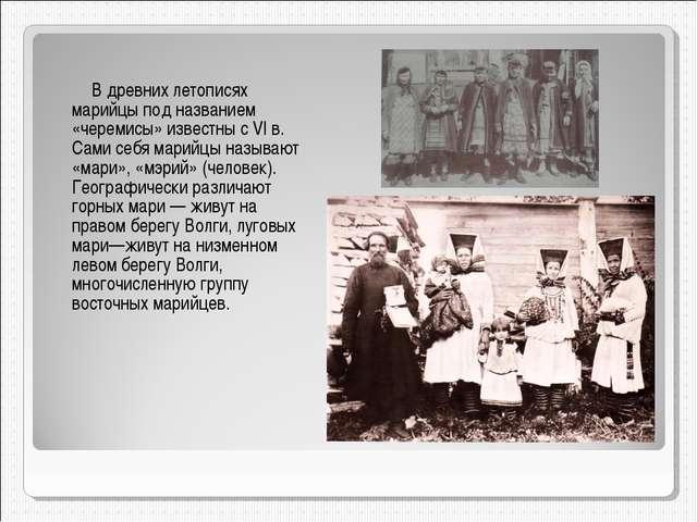 В древних летописях марийцы под названием «черемисы» известны с VI в. Сами с...