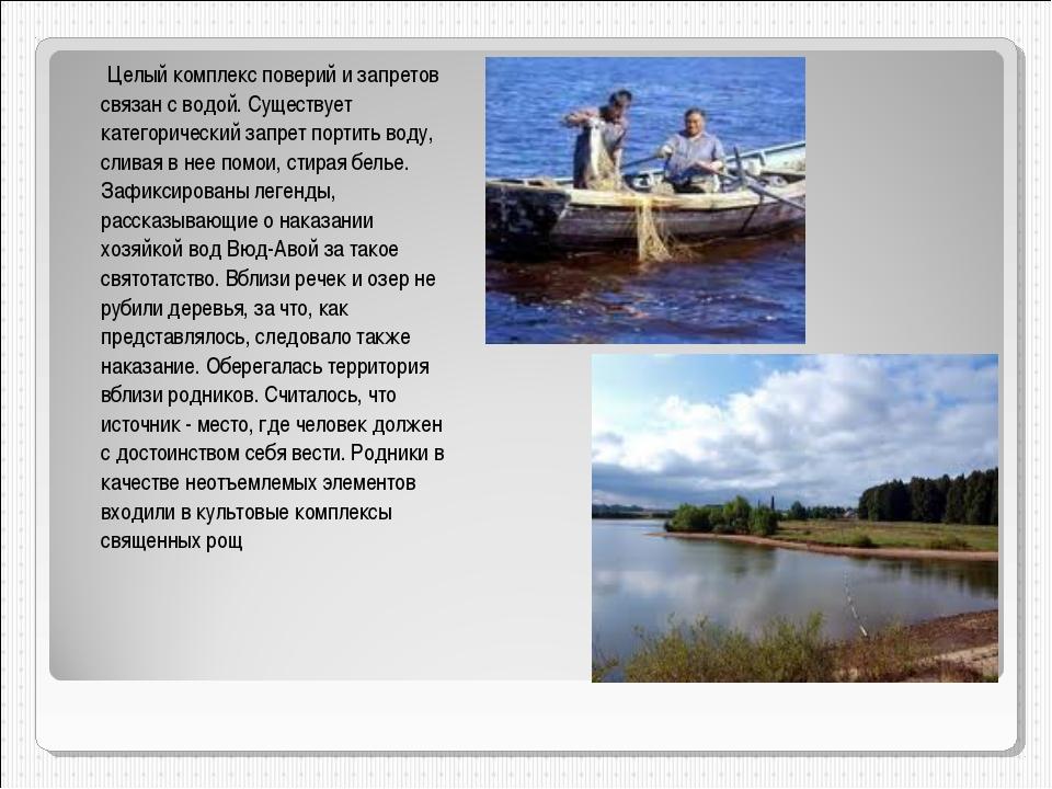 Целый комплекс поверий и запретов связан с водой. Существует категорический...