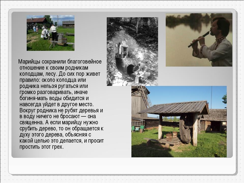 Марийцы сохранили благоговейное отношение к своим родникам колодцам, лесу. Д...