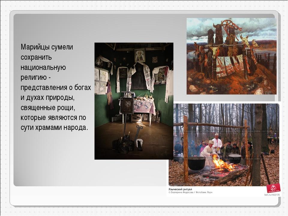 Марийцы сумели сохранить национальную религию - представления о богах и духа...