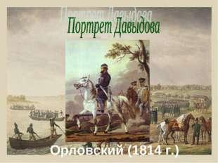 Орловский (1814 г.)