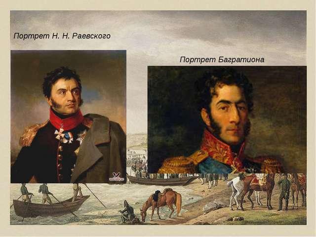 Портрет Н. Н. Раевского Портрет Багратиона