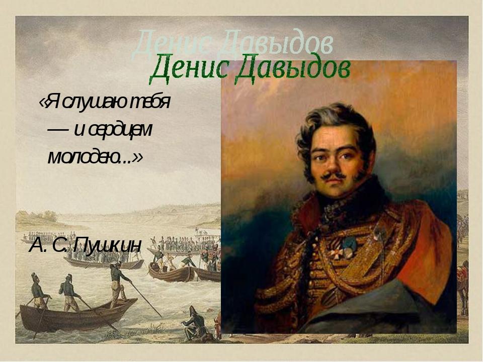 «Я слушаю тебя — и сердцем молодею...» А. С. Пушкин
