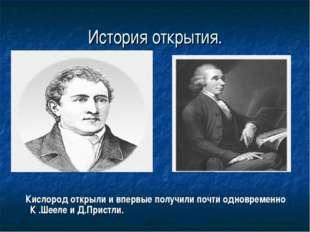 История открытия. Кислород открыли и впервые получили почти одновременно К .Ш