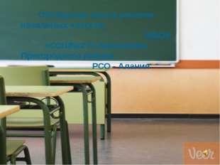 Обобщение опыта учителя начальных классов МБОУ «СОШ№2 ст.Архонская» Пригород