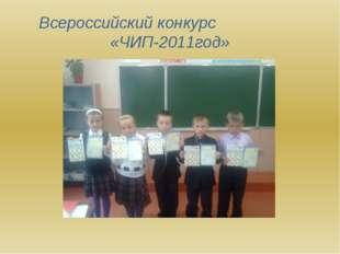 Всероссийский конкурс «ЧИП-2011год»