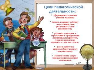 Цели педагогической деятельности: 1.Создание педагогических условий для само
